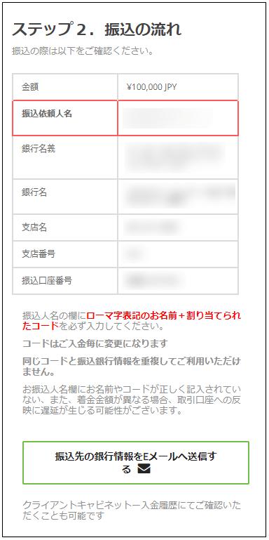 TitanFX入金_国内銀行送金入金方法手順_mb5