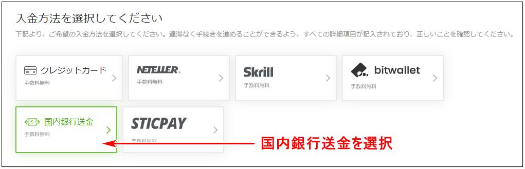 TitanFX入金_国内銀行送金入金方法手順_pc3