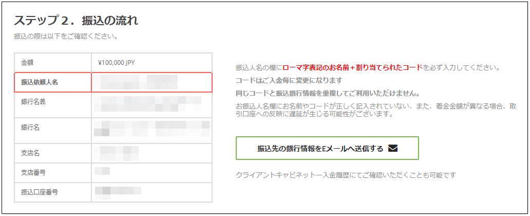 TitanFX入金_国内銀行送金入金方法手順_pc5