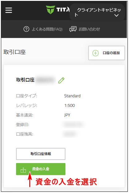 TitanFX入金_bitwallet入金方法手順_mb1
