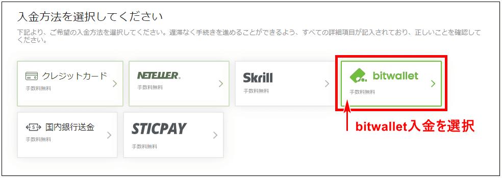 TitanFX入金_bitwallet入金方法手順_pc3