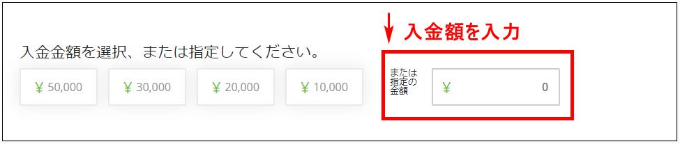TitanFX入金_bitwallet入金方法手順_pc4