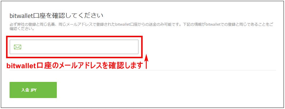 TitanFX入金_bitwallet入金方法手順_pc5