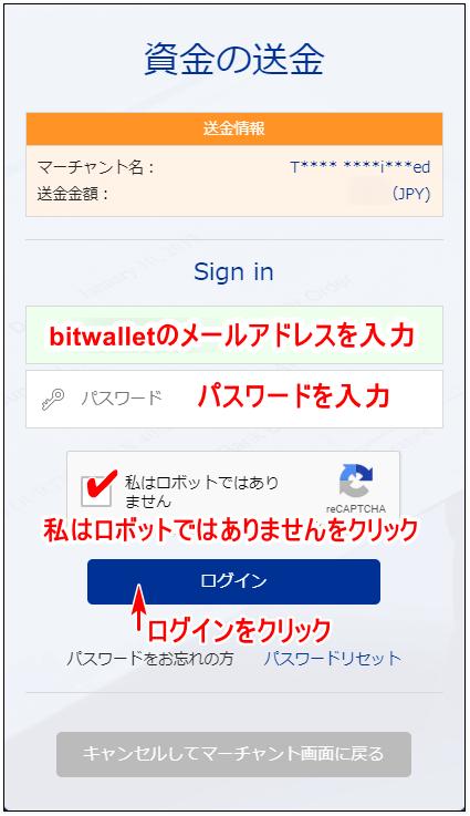 TitanFX入金_bitwallet入金方法手順_pcmb6