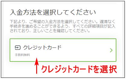 TitanFX入金_クレカ入金方法認証_mb2