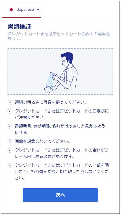 TitanFX入金_クレカ入金方法認証_mb6