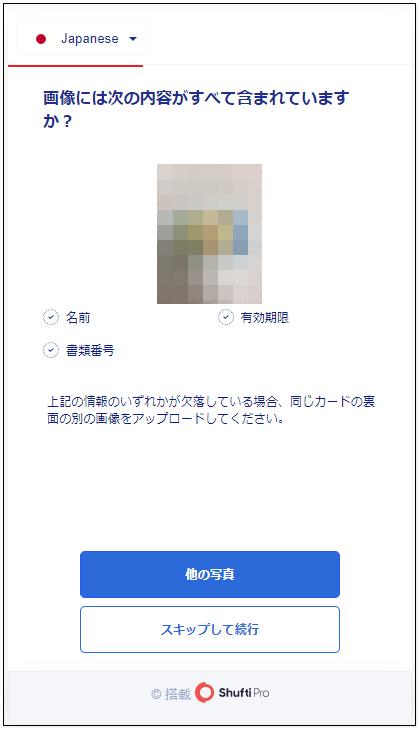 TitanFX入金_クレカ入金方法認証_mb9