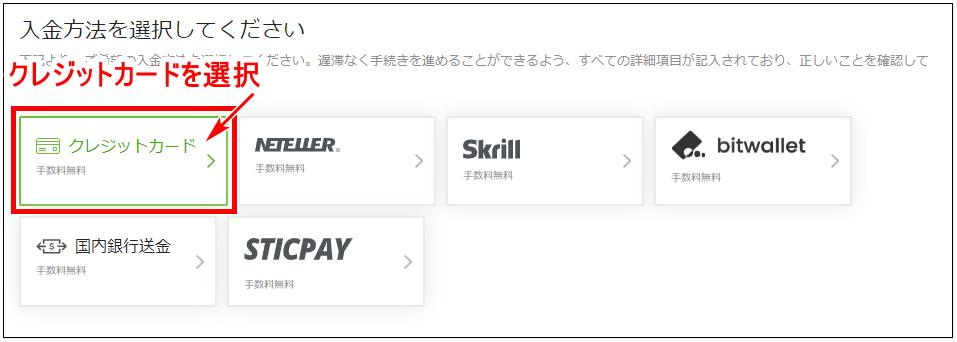 TitanFX入金_クレカ入金方法認証_pc2