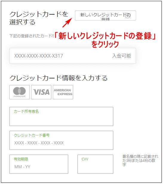 TitanFX入金_クレカ入金方法認証_pc3