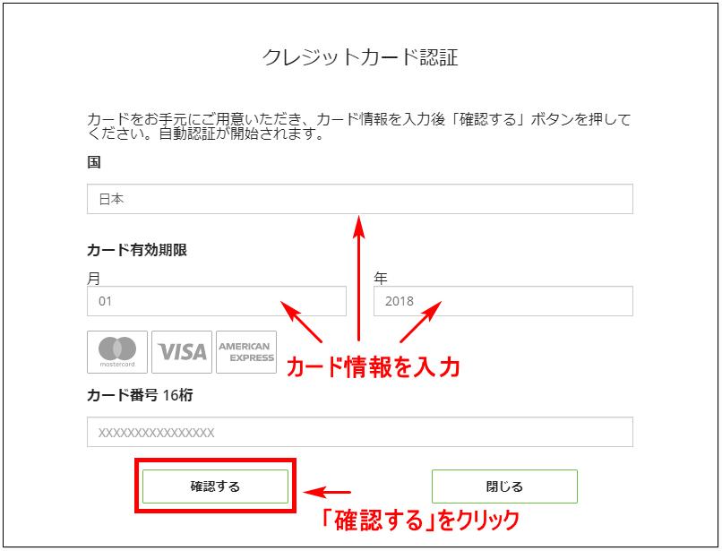 TitanFX入金_クレカ入金方法認証_pc4