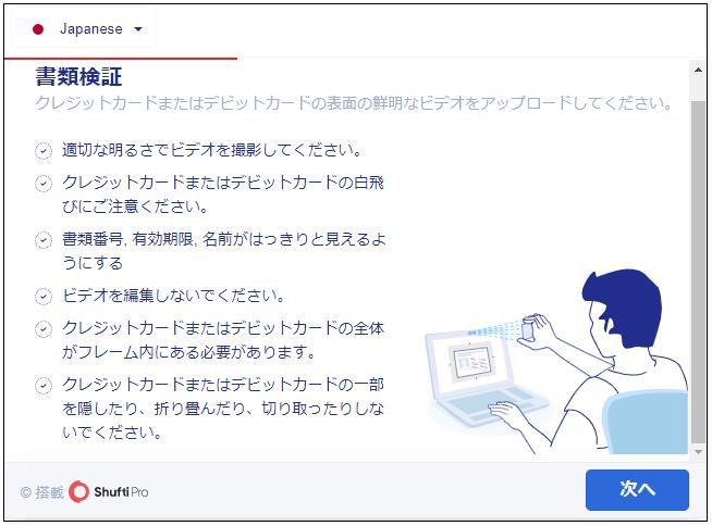 TitanFX入金_クレカ入金方法認証_pc6