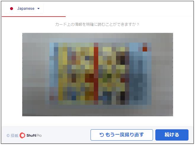 TitanFX入金_クレカ入金方法認証_pc7