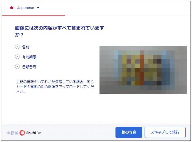 TitanFX入金_クレカ入金方法認証_pc8