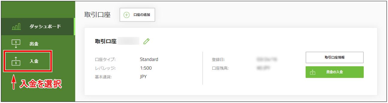 TitanFX入金_クレカ入金方法手順_pc1
