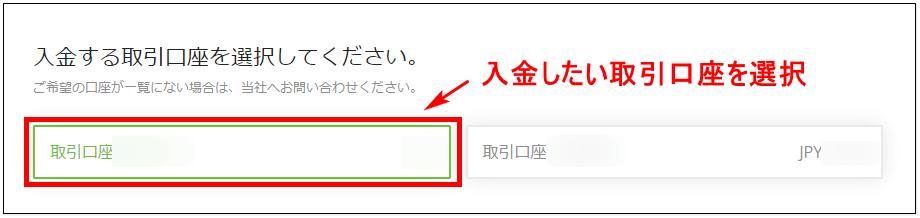 TitanFX入金_クレカ入金方法手順_pc2