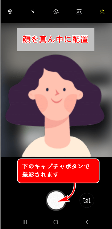 TitanFX口座開設手順_顔認証撮影_スマホ画面2