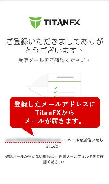TitanFXデモ口座メール届くmb