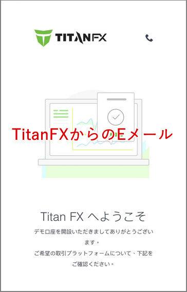 TitanFXデモ口座メール確認mb