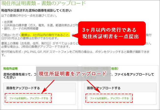 TitanFX入金_現住所証明書アップロード_パソコン画面