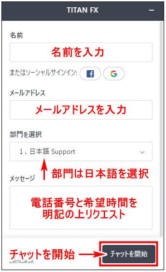 TitanFXサポート_コールバック画面1