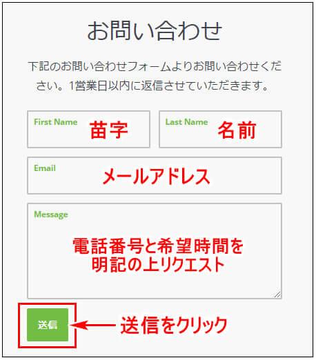 TitanFXサポート_コールバック画面2