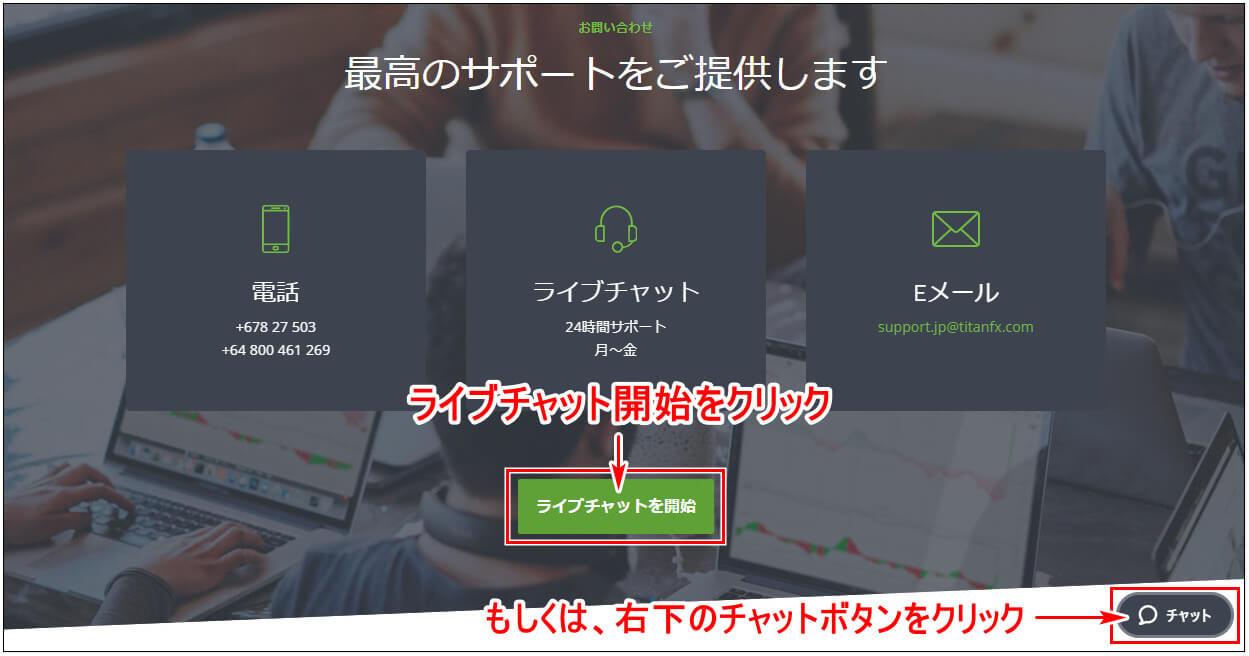 TitanFXサポート_ライブチャット画面1