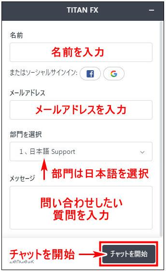 TitanFXサポート_ライブチャット画面2