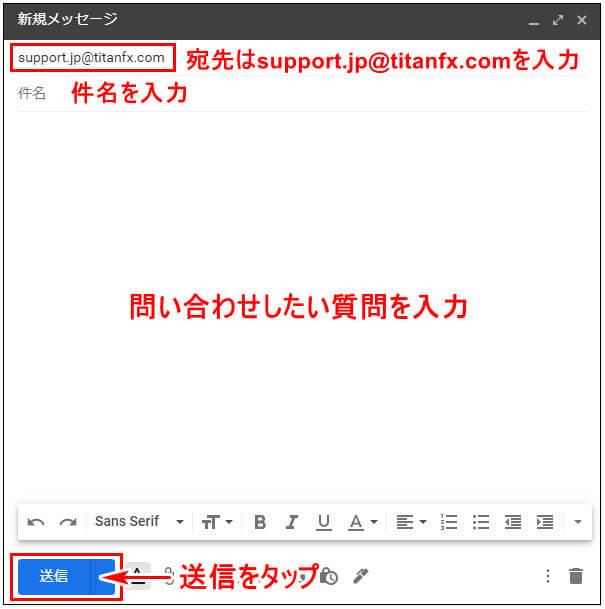 TitanFXサポート_メール携帯画面1