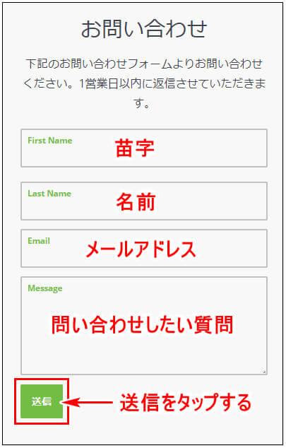 TitanFXサポート_メール携帯画面2