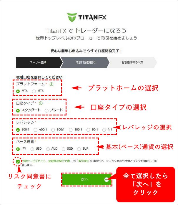 TitanFX口座開設手順_タイプ選択__パソコン画面