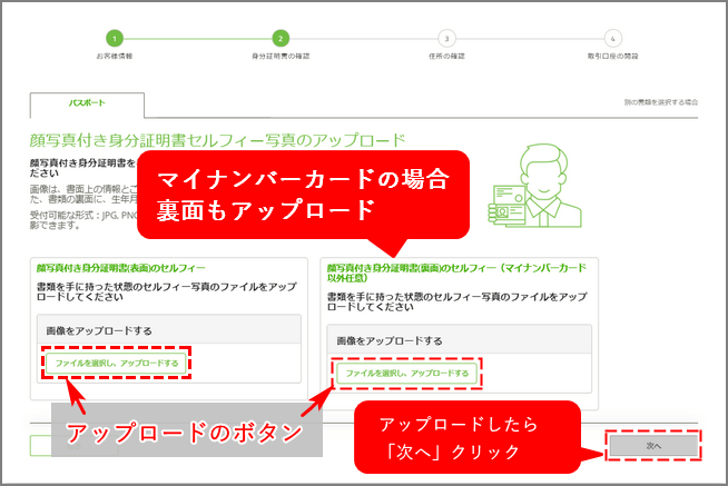 TitanFX口座開設手順_自動認証の写真アップロード_パソコン画面