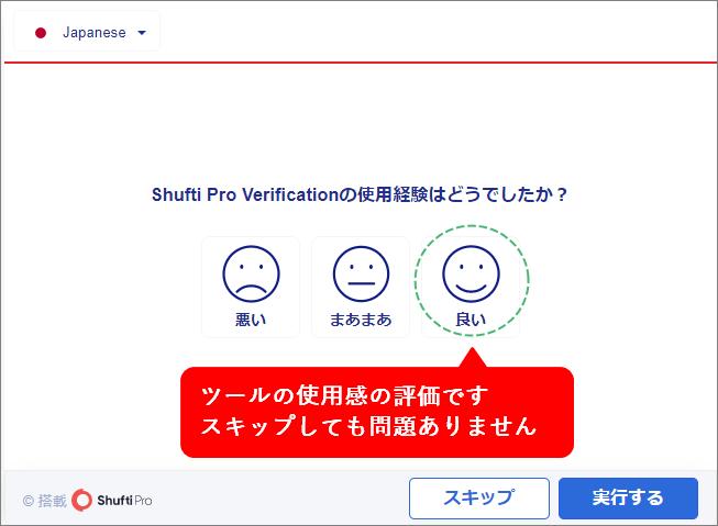TitanFX口座開設手順_自動認証の使用経験の調査_パソコン画面