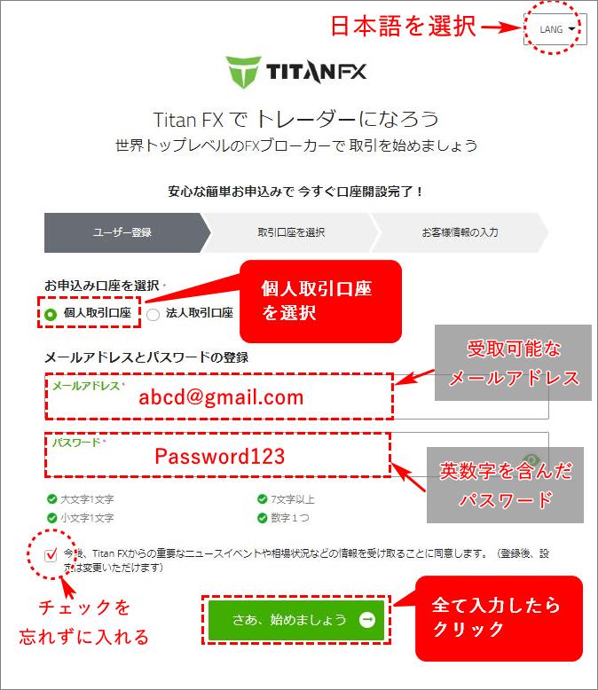 TitanFX口座開設手順_ユーザー登録_パソコン画面