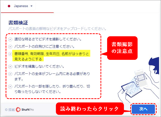 TitanFX口座開設手順_書類証明__パソコン画面