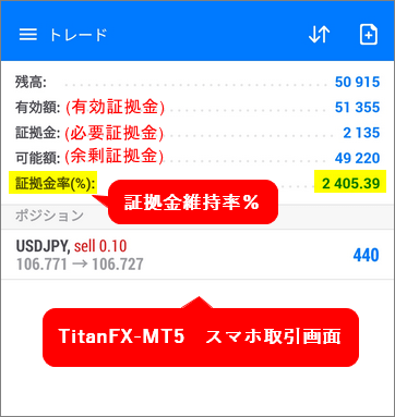 TitanFX_MT5_スマホ取引画面_スマホサイズ