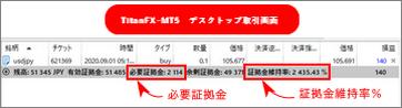 TitanFX_MT5デスクトップ取引画面_スマホサイズ