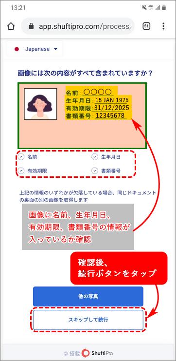 TitanFX口座開設手順_画像内容の確認_スマホ画面