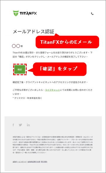 TitanFX口座開設手順_メール認証__スマホ画面