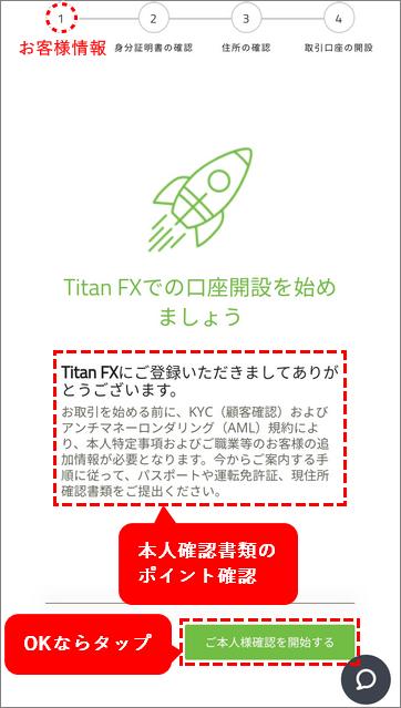 TitanFX入金_開設の始め_スマホ画面