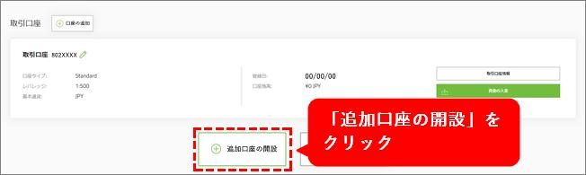 追加口座のボタン_PC画面