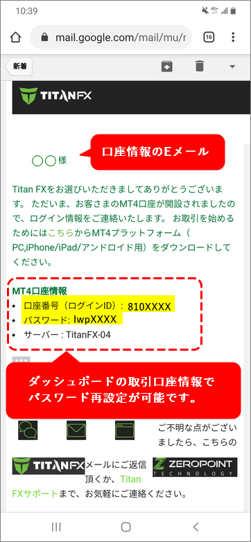 TitanFX追加口座_パスワード情報メール_スマホ画面
