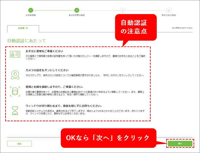 TitanFX口座開設手順_ウェブカメラを使った自動認証__パソコン画面
