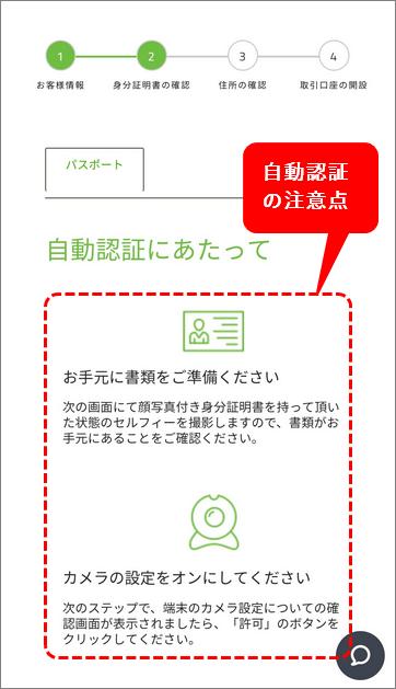 TitanFX口座開設手順_ウェブカメラを使った自動認証_スマホ画面1