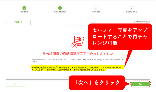 TitanFX口座開設手順_自動認証エラー_パソコン画面