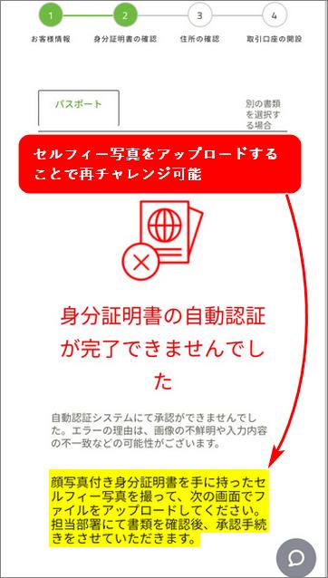 TitanFX入金_自動認証エラー_スマホ画面