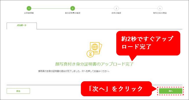 TitanFX口座開設手順_写真アップロード完了_パソコン画面
