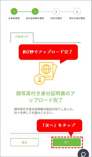 TitanFX口座開設手順_写真アップロード完了_スマホ画面