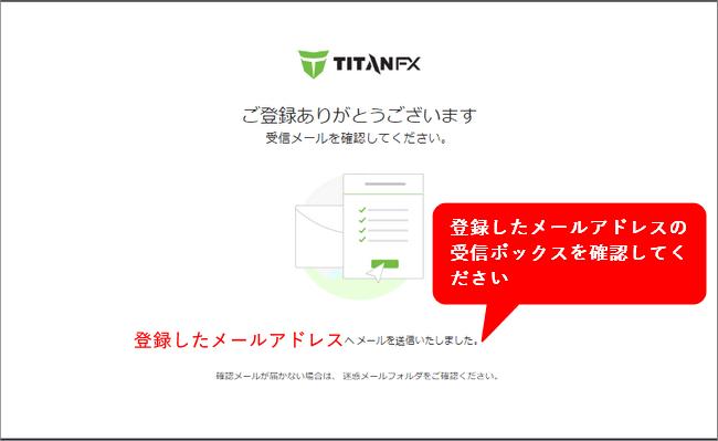 TitanFX口座開設手順_メール受信__パソコン画面