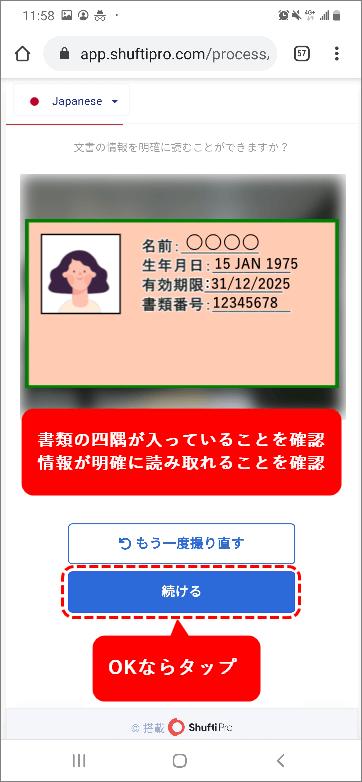 TitanFX入金_書類キャプチャーの確認_スマホ画面