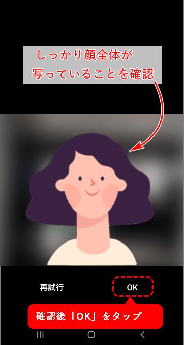 TitanFX口座開設手順_顔認証の写真確認_スマホ画面